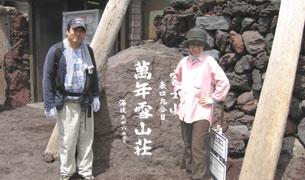 富士山 山荘
