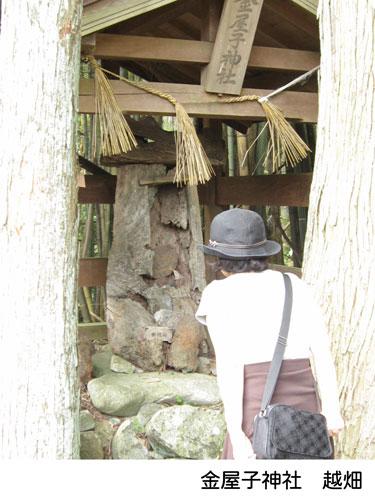 越畑 金屋子神 社