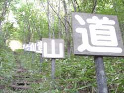 角ガ仙登山口付近
