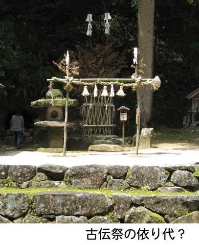 神魂神社古伝祭依り代