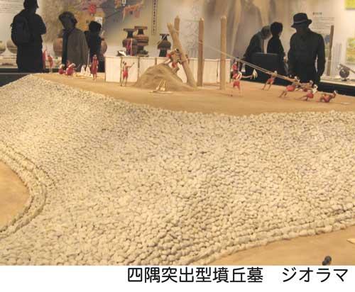 出雲弥生の森博物館 四隅突出 墓模型