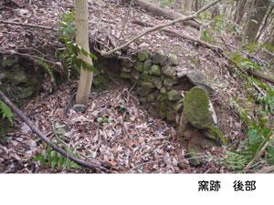須恵器 窯跡