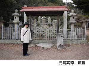 児島高徳 墓所