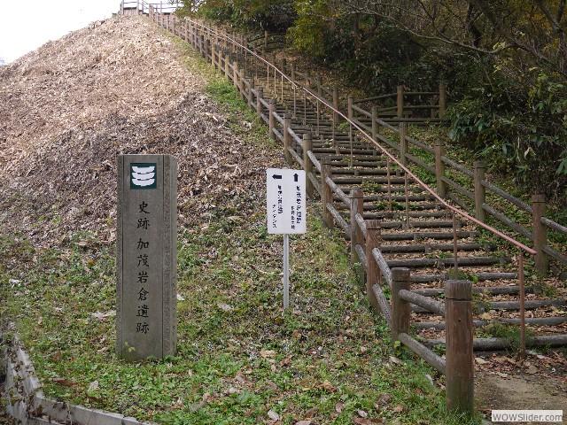 加茂岩倉遺跡登り口